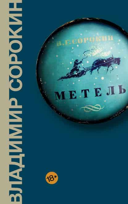 Владимир Сорокин «Метель»