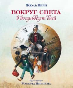 Жюль Верн «Вокруг света за восемьдесят дней»