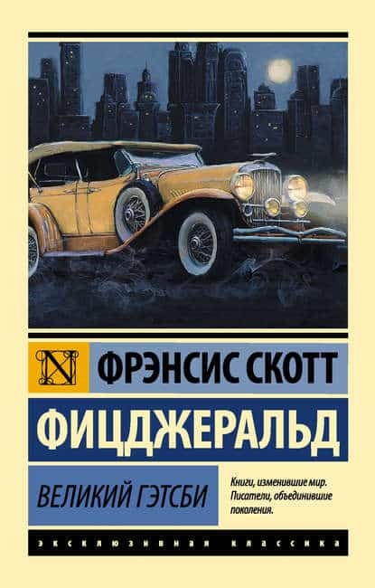 Френсис Фицджеральд, Н. Самуэльян «Великий Гэтсби / The Great Gatsby»