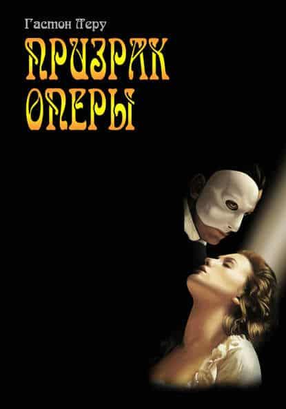 Гастон Леру «Призрак Оперы»