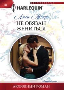 Люси Монро «Не обязан жениться»