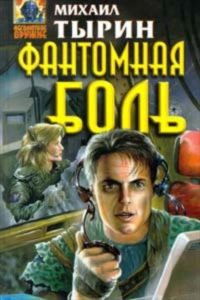 Михаил Тырин «Фантомная боль»