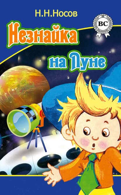 Николай Носов «Незнайка на Луне»