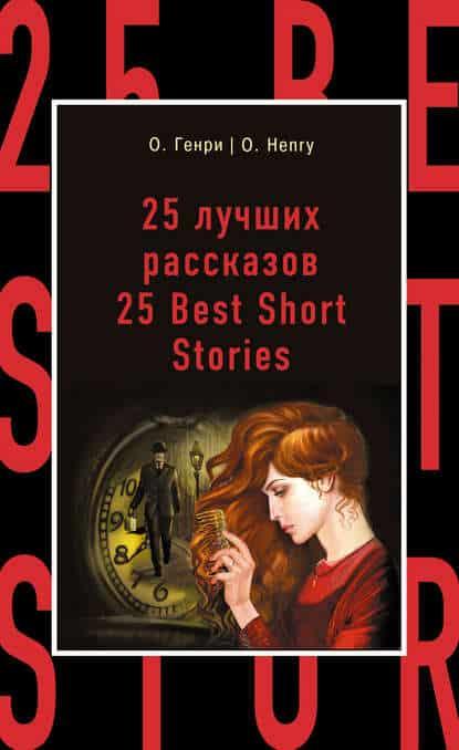 О. Генри, Н. Самуэльян «25 лучших рассказов / 25 Best Short Stories»