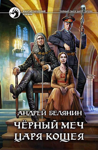 Андрей Белянин «Черный меч царя Кощея»