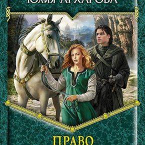 Юлия Архарова «Право первой ночи»