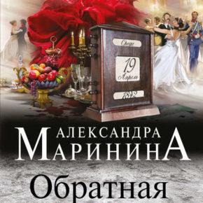 Александра Маринина «Обратная сила. Том 1. 1842–1919»