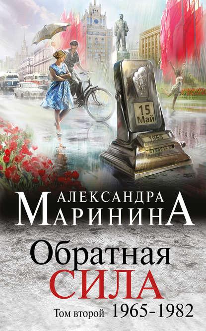 Александра Маринина «Обратная сила. Том 2. 1965–1982»