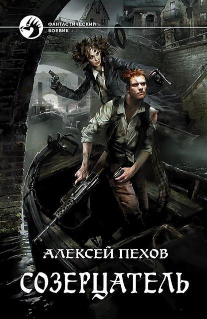 Алексей Пехов «Созерцатель»