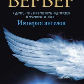Бернар Вербер «Империя ангелов»
