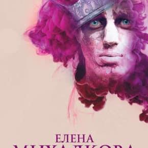 Елена Михалкова «Бумажный занавес, стеклянная корона»