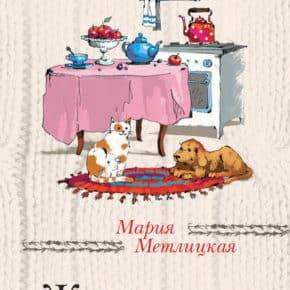 Мария Метлицкая «Женщины, кот и собака»