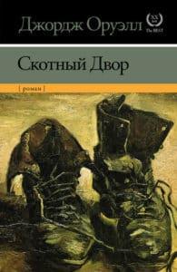 Джордж Оруэлл «Скотный Двор»