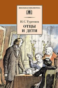 Иван Тургенев «Отцы и дети»