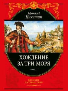 Афанасий Никитин «Хождение за три моря»