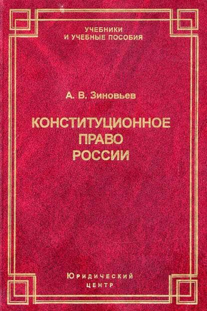 Александр Зиновьев «Конституционное право России»