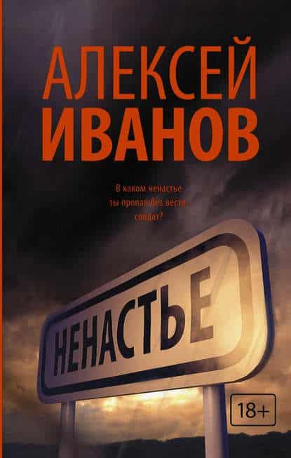 Алексей Иванов «Ненастье»