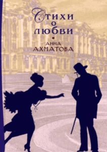 Анна Ахматова «Стихи о любви»