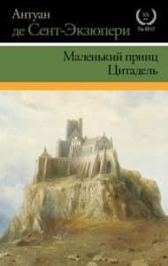 Антуан де Сент-Экзюпери «Маленький принц. Цитадель (сборник)»