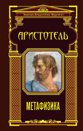 Аристотель «Метафизика»