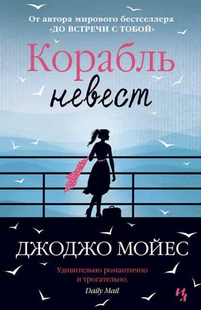 Джоджо Мойес «Корабль невест»