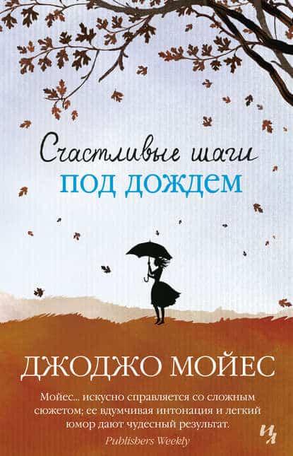 Джоджо Мойес «Счастливые шаги под дождем»