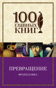 Франц Кафка «Превращение (сборник)»