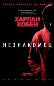 Харлан Кобен «Незнакомец»