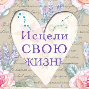 Луиза Хей «Исцели Свою Жизнь»
