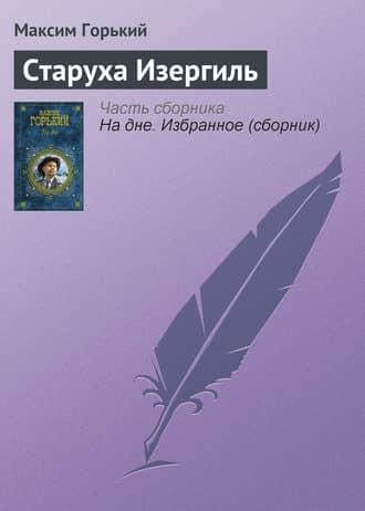 Максим Горький «Старуха Изергиль»