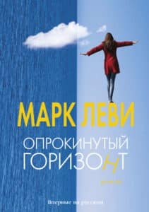Марк Леви «Опрокинутый горизонт»