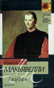 Никколо Макиавелли «Государь (сборник)»