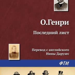 О. Генри «Последний лист»