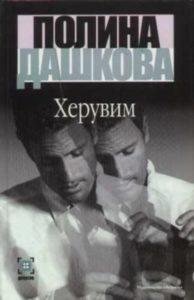 Полина Дашкова «Херувим»