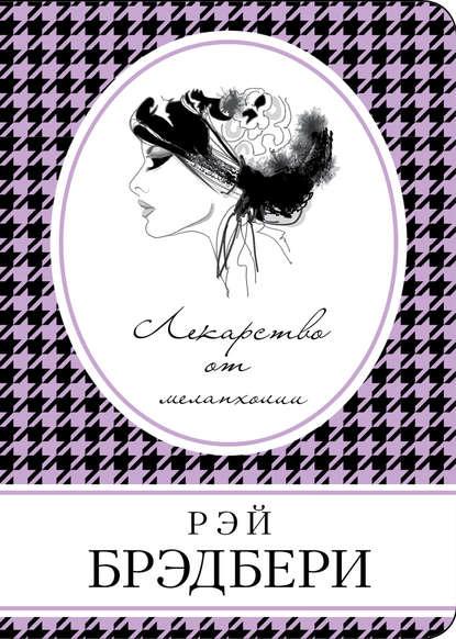 Рэй Брэдбери «Лекарство от меланхолии (сборник)»