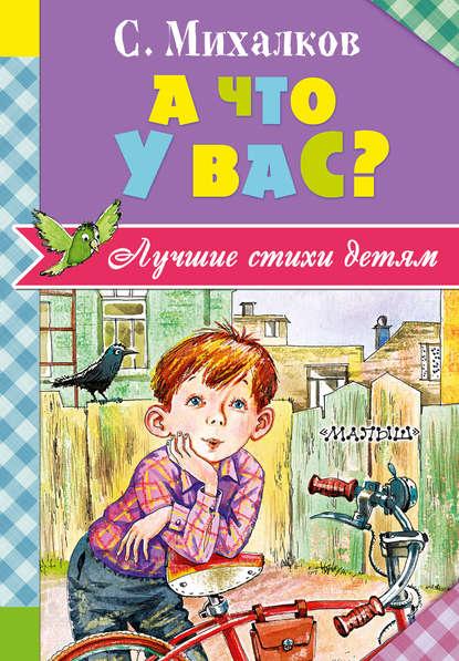Сергей Михалков «А что у вас? (сборник)»