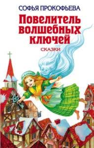 Софья Прокофьева «Ученик волшебника»