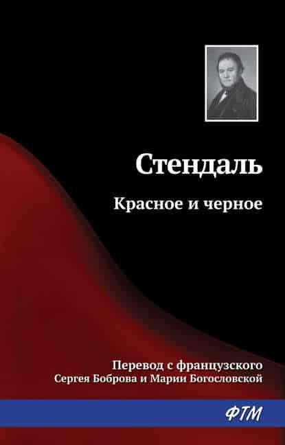 Стендаль (Мари-Анри Бейль) «Красное и черное»