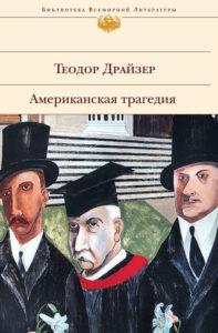 Теодор Драйзер «Американская трагедия»