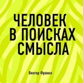 Том Батлер-Боудон «Человек в поисках смысла. Виктор Франкл (обзор)»