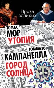 Томмазо Кампанелла, Томас Мор «Утопия. Город Солнца (сборник)»