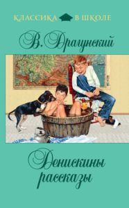 Виктор Драгунский «Денискины рассказы (сборник)»