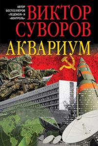 Виктор Суворов «Аквариум»
