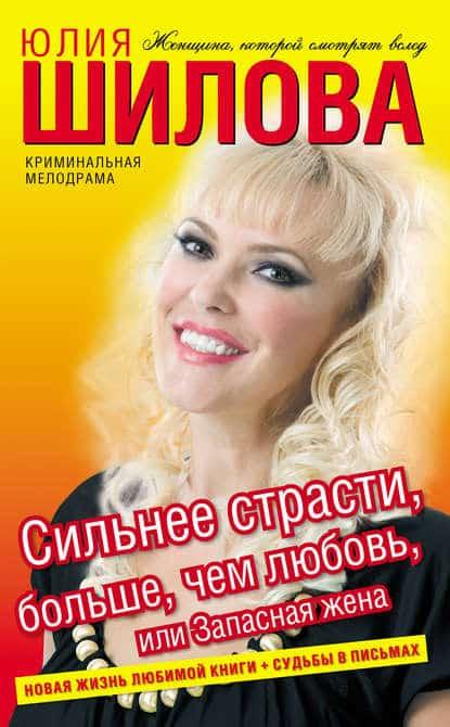 Юлия Шилова «Сильнее страсти, больше, чем любовь, или Запасная жена»
