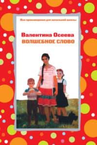 Валентина Осеева «Волшебное слово (сборник)»