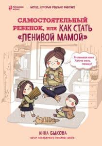 Анна Быкова «Самостоятельный ребенок, или Как стать «ленивой мамой»»