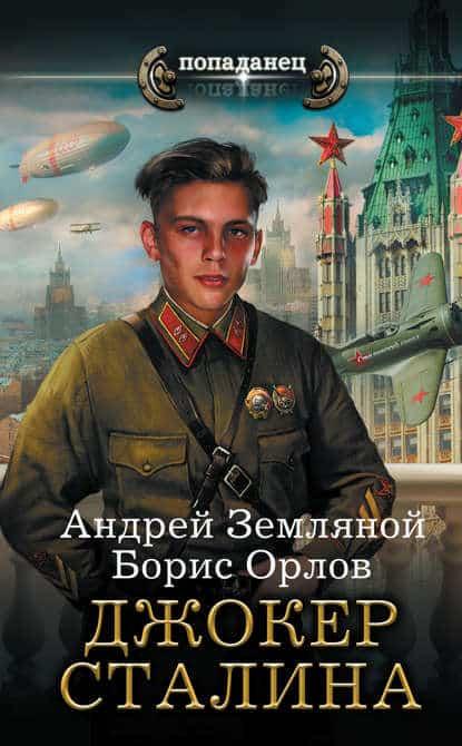 Борис Орлов, Андрей Земляной «Джокер Сталина»