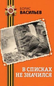 Борис Васильев «В списках не значился»