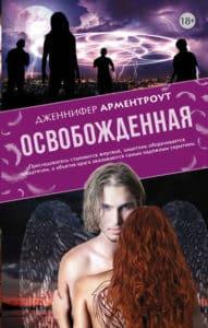 Дженнифер Арментроут «Освобожденная»