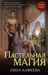Лина Алфеева «Пастельная магия»